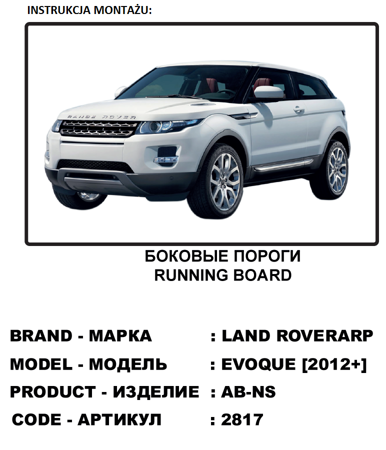 01656138 Stopnie boczne, czarne - Land Rover Range Rover Evoque 2011- (długość: 171 cm)